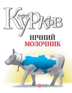 «Нічний молочник» Андрій Юрійович Курков