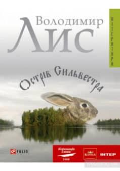 «Острiв Сильвестра» Володимир Савович Лис