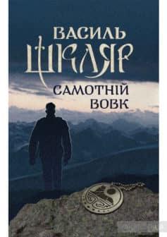 «Самотній вовк» Василь Шкляр