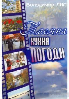 «Таємна кухня погоди» Володимир Савович Лис
