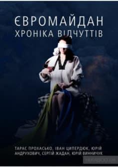 Євромайдан. Хроніка відчуттів