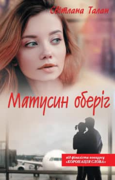 «Матусин оберіг» Світлана Талан