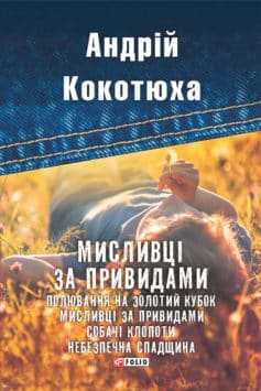 «Мисливці за привидами (збірник)» Андрій Анатолійович Кокотюха