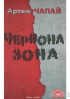 «Червона зона» Артем Чапай