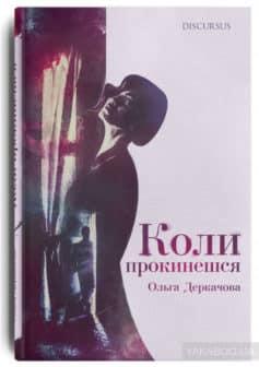 «Коли прокинешся» Ольга Деркачова