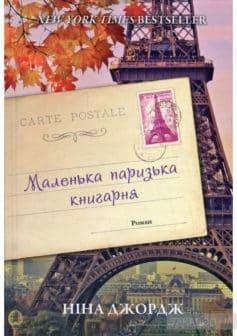 «Маленька паризька книгарня» Ніна Джордж