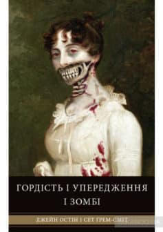 «Гордість і упередження і зомбі» Джейн Остін