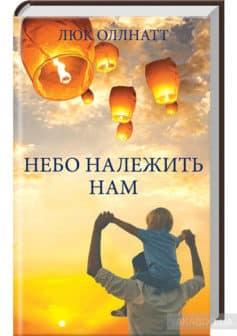 «Небо належить нам» Люк Оллнатт