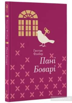 «Пані Боварі» Гюстав Флобер