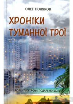 «Хроніки туманної Трої» Олег Поляков