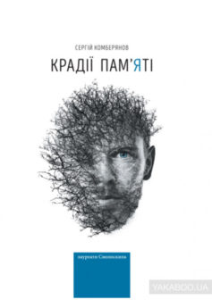«Крадії пам'яті» Сергій Комберянов