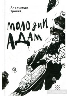 «Молодий Адам» Олександр Троккі