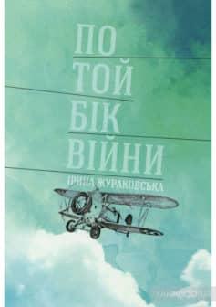 «По той бік війни» Ирина Жураковская
