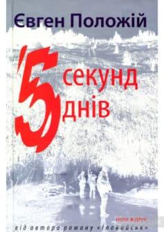 «5 секунд, 5 днів» Євген Положій