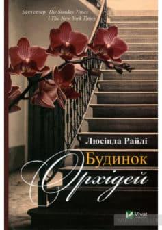 Будинок орхідей