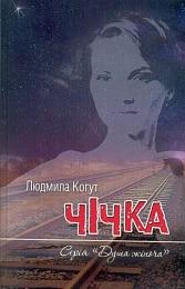 «Чічка» Людмила Когут