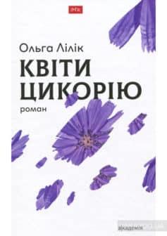Квіти цикорію