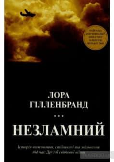 «Незламний. Історія виживання, стійкості та звільнення під час Другої світової війни» Лора Хилленбранд