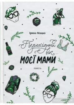 «Перехідний вік моєї мами» Ірина Мацко