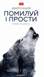 «Помилуй і прости» Дмитрий Кешеля