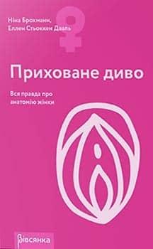 «Приховане диво. Вся правда про анатомію жінки» Нина Брокманн, Эллен Стёкен Даль