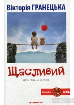 «Щасливий» Виктория Гранецкая