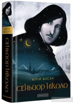 «Сеньйор Ніколо» Юрий Косач