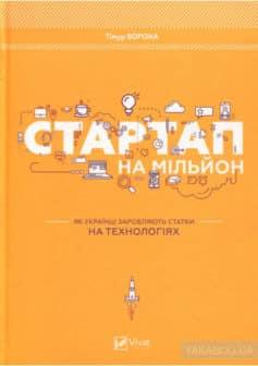 «Стартап на мільйон. Як українці заробляють статки на технологіях» Тимур Ворона