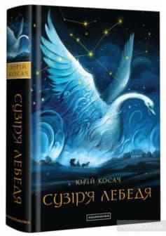 Сузір'я Лебедя