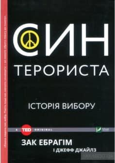 «Син терориста. Історія вибору» Джефф Джайлс, Зак Ибрагим