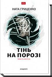 «Тінь на порозі» Ната Гриценко