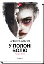 «У полоні болю» Алевтіна Шавлач