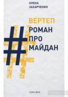 Вертеп. Роман про Майдан