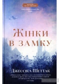 «Жінки в замку» Джессика Шеттак