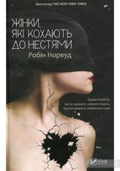«Жінки, які кохають до нестями» Робін Норвуд