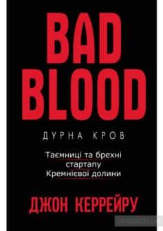 «Дурна кров. Таємниці та брехні стартапу Кремнієвої долини» Джон Ле Карре