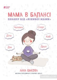 """«Мама в балансі. Планер від """"лінивої мами""""» Анна Бикова"""