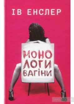 «Монологи вагіни» Ів Енцлер