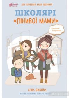 «Школярі «лінивої мами»» Анна Бикова