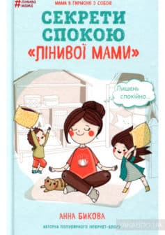 """Секрети спокою """"лінивої мами"""""""