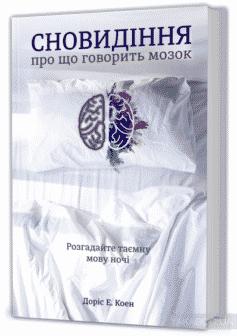 «Сновидіння. Про що говорить мозок. Розгадайте таємну мову ночі» Дорис Е. Коэн