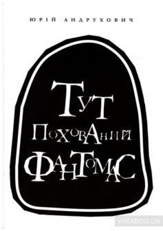 «Тут похований Фантомас» Юрій Андрухович