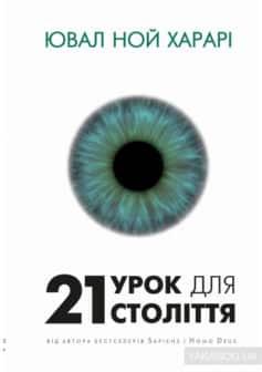 «21 урок для 21-го століття» Ювал Ной Харарі