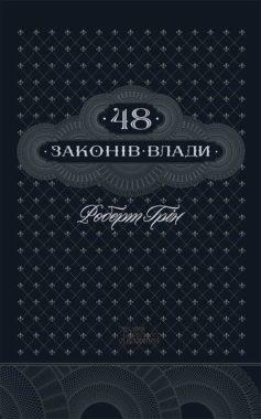 «48 законів влади» Роберт Грін
