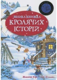 Велика книга кролячих історій