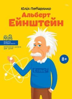 «Альберт Ейнштейн» Юлія Потерянко
