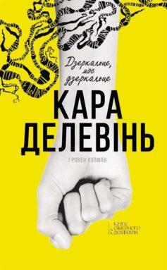 «Дзеркальце, моє дзеркальце» Кара Делевінь, Ровен Колман
