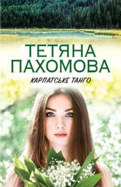 «Карпатське танго» Тетяна Пахомова