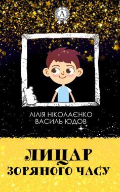 «Лицар Зоряного Часу» Василь Юдов, Лілія Ніколаєнко