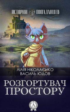 «Розгортувач простору» Василь Юдов, Лілія Ніколаєнко